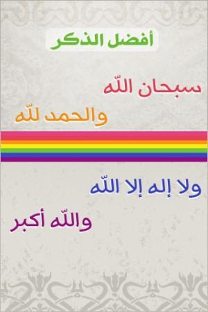 بالصور صور واتس اب اسلامية , اجمل الخلفيات الدينية 5583 3