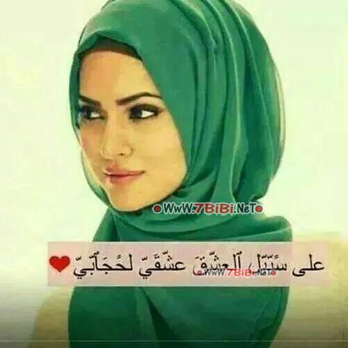 بالصور صور بنات كيوت محجبات , اجمل البنات المحجبات 5589 8