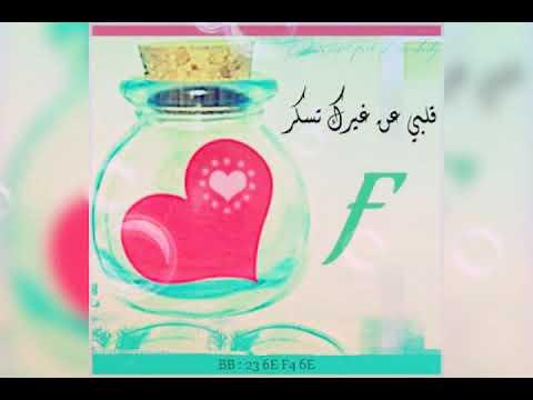 صورة صور حرف f , اجمل الصور لحرف f