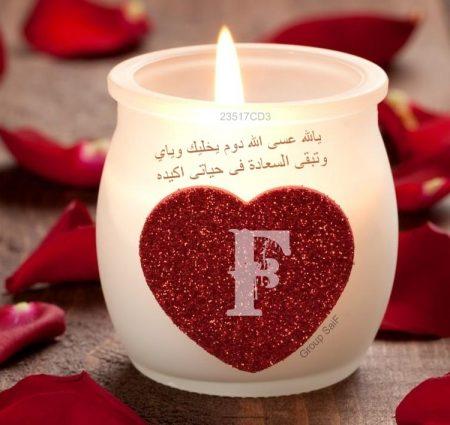 صور حرف F اجمل الصور لحرف F احبك موت