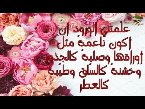 حكم عن الورد خواطر وعبارات عن الورد احبك موت