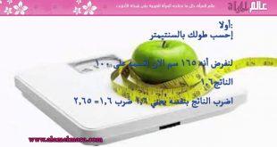 صورة كيفية حساب الوزن المثالي , حساب الوزن المثالى بطرق سهله