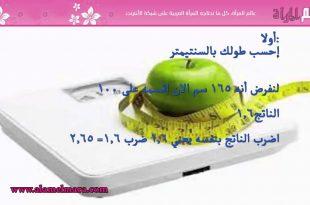 صوره كيفية حساب الوزن المثالي , حساب الوزن المثالى بطرق سهله