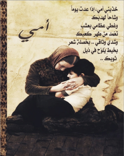 بالصور قصيدة عن الام مكتوبة , اشعار وعبارات جميلة عن الام 871 11