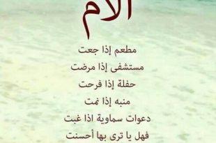 بالصور قصيدة عن الام مكتوبة , اشعار وعبارات جميلة عن الام 871 13 310x205