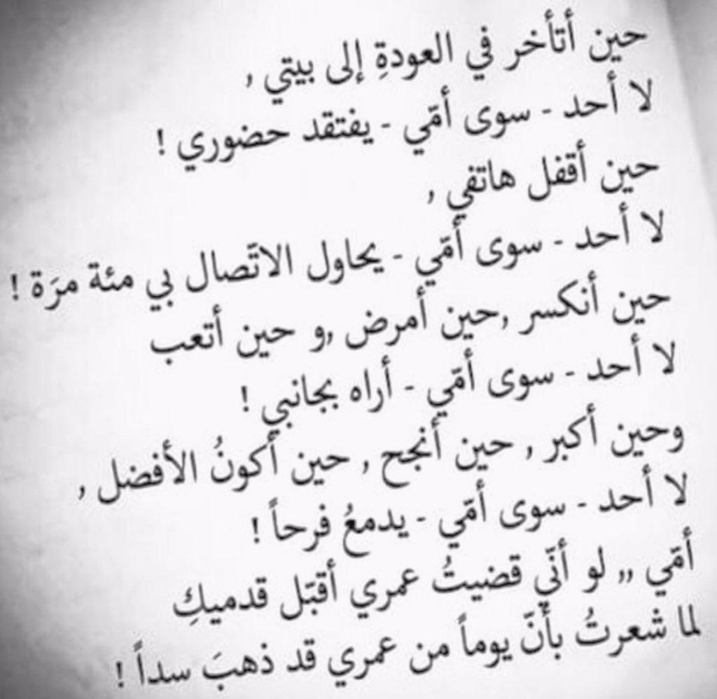 بالصور قصيدة عن الام مكتوبة , اشعار وعبارات جميلة عن الام 871 4