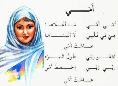 بالصور قصيدة عن الام مكتوبة , اشعار وعبارات جميلة عن الام 871 7