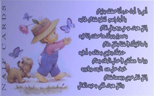بالصور قصيدة عن الام مكتوبة , اشعار وعبارات جميلة عن الام 871 9