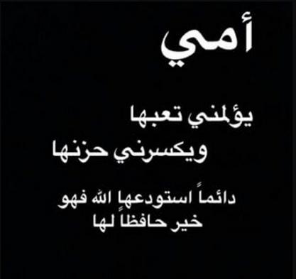 بالصور قصيدة عن الام مكتوبة , اشعار وعبارات جميلة عن الام 871