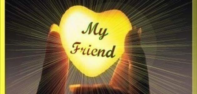 بالصور اجمل ماقيل عن الصداقة , عبارات جميلة عن الصديق 2771 1
