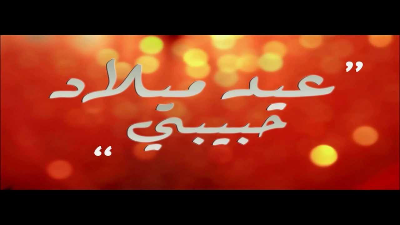 صورة كلمات لعيد ميلاد حبيبي فيس بوك , عبارات تهنئة بعيد ميلاد الحبيب