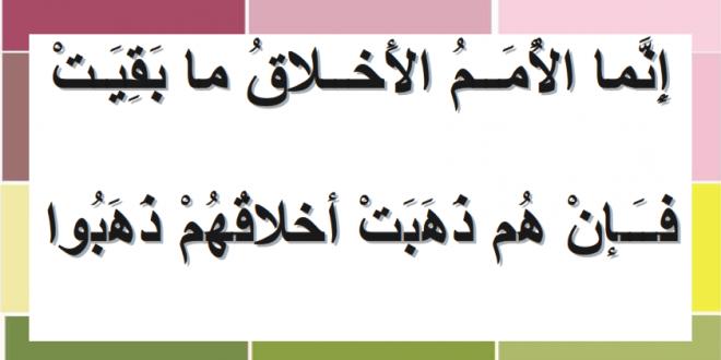 بالصور شعر عن الاخلاق , ابيات شعرية عن حسن الخلق 2826 1