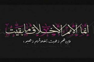 بالصور شعر عن الاخلاق , ابيات شعرية عن حسن الخلق 2826 10 310x205