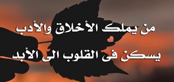 بالصور شعر عن الاخلاق , ابيات شعرية عن حسن الخلق 2826 2