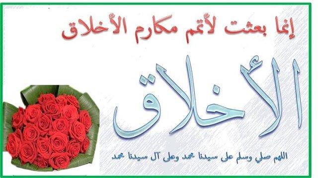 بالصور شعر عن الاخلاق , ابيات شعرية عن حسن الخلق 2826 4