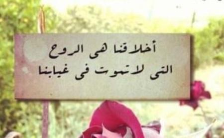 بالصور شعر عن الاخلاق , ابيات شعرية عن حسن الخلق 2826 5