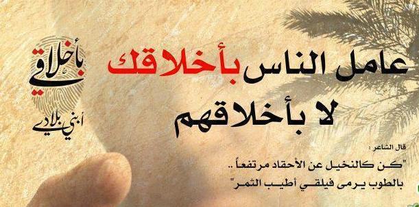 بالصور شعر عن الاخلاق , ابيات شعرية عن حسن الخلق 2826