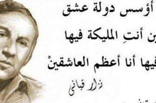 صورة اشعار نزار قباني ' اجمل واحلى قصائد نزار قبانى