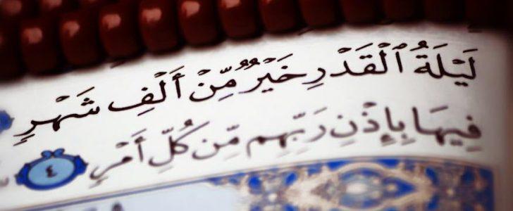 بالصور ادعية ليلة القدر مكتوبة , افضل ادعية العشرة الاواخر من شهر رمضان 4159 1