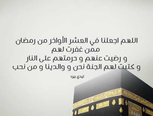 بالصور ادعية ليلة القدر مكتوبة , افضل ادعية العشرة الاواخر من شهر رمضان 4159 10