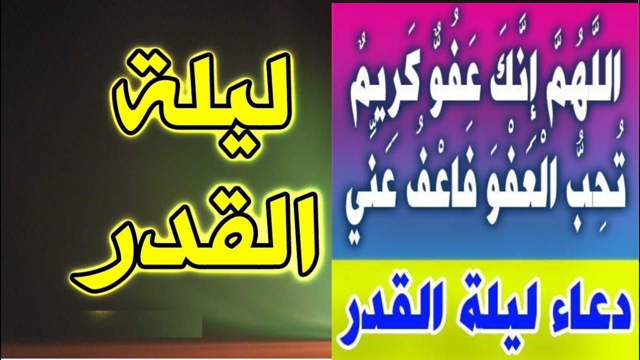 بالصور ادعية ليلة القدر مكتوبة , افضل ادعية العشرة الاواخر من شهر رمضان 4159 2