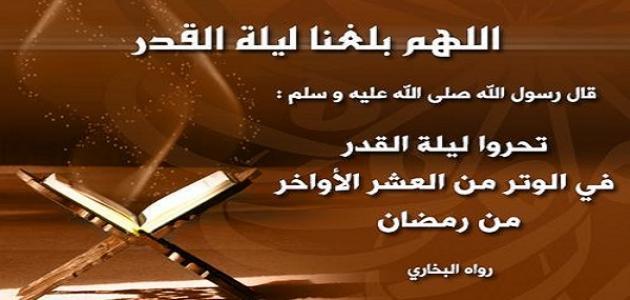 بالصور ادعية ليلة القدر مكتوبة , افضل ادعية العشرة الاواخر من شهر رمضان 4159 3