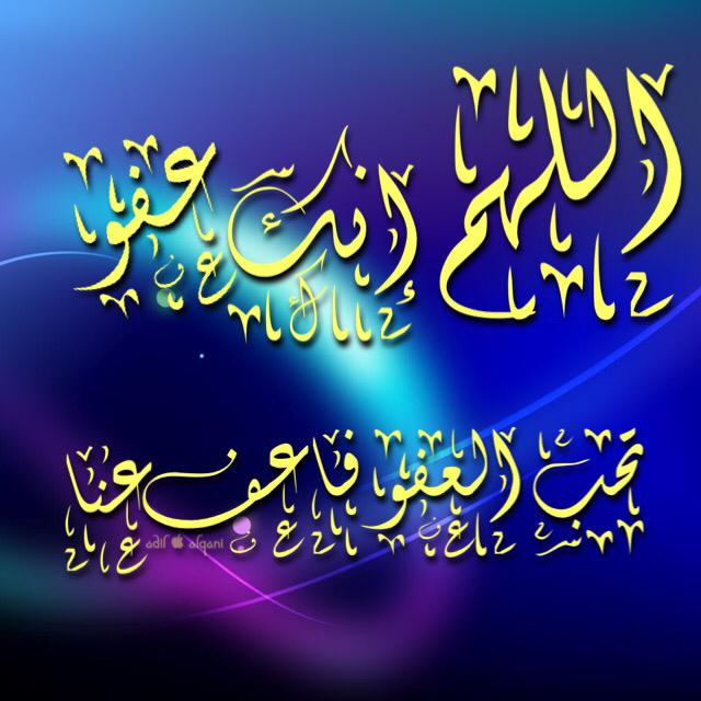 بالصور ادعية ليلة القدر مكتوبة , افضل ادعية العشرة الاواخر من شهر رمضان 4159 6