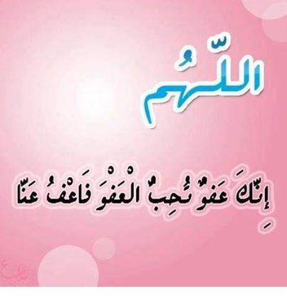 بالصور ادعية ليلة القدر مكتوبة , افضل ادعية العشرة الاواخر من شهر رمضان 4159 8