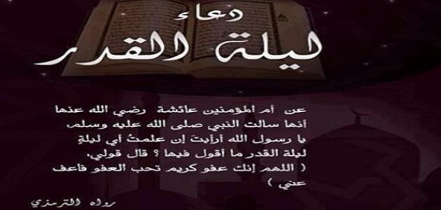 بالصور ادعية ليلة القدر مكتوبة , افضل ادعية العشرة الاواخر من شهر رمضان 4159