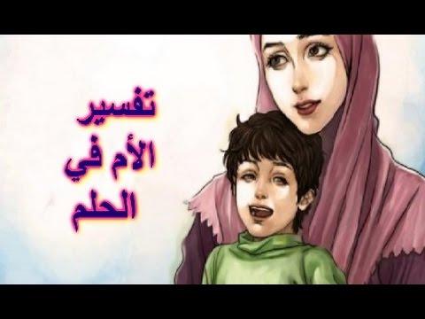 بالصور رؤية الام الميتة حية في المنام , تفسير رؤية الام المتوفية فى المنام 6332 2
