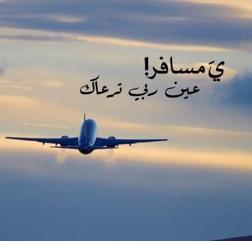 خلفيات عن السفر رمزيات جديدة عن السفر احبك موت