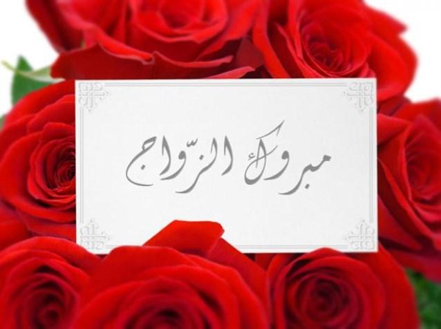 بالصور كلمات تهنئة بالزواج , مسجات التهنئة للعروسين بالزواج السعيد 6373 1