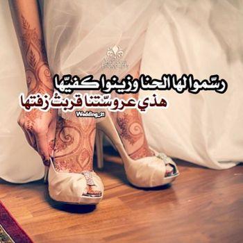 بالصور كلمات تهنئة بالزواج , مسجات التهنئة للعروسين بالزواج السعيد 6373 10