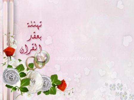 بالصور كلمات تهنئة بالزواج , مسجات التهنئة للعروسين بالزواج السعيد 6373 11