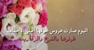 بالصور كلمات تهنئة بالزواج , مسجات التهنئة للعروسين بالزواج السعيد 6373 12 310x165