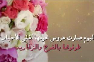 بالصور كلمات تهنئة بالزواج , مسجات التهنئة للعروسين بالزواج السعيد 6373 12 310x205