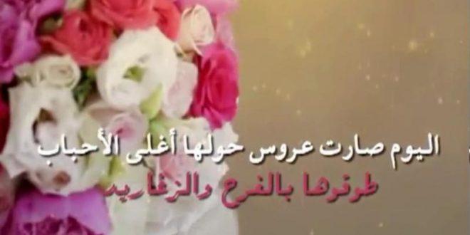 بالصور كلمات تهنئة بالزواج , مسجات التهنئة للعروسين بالزواج السعيد 6373 12 660x330