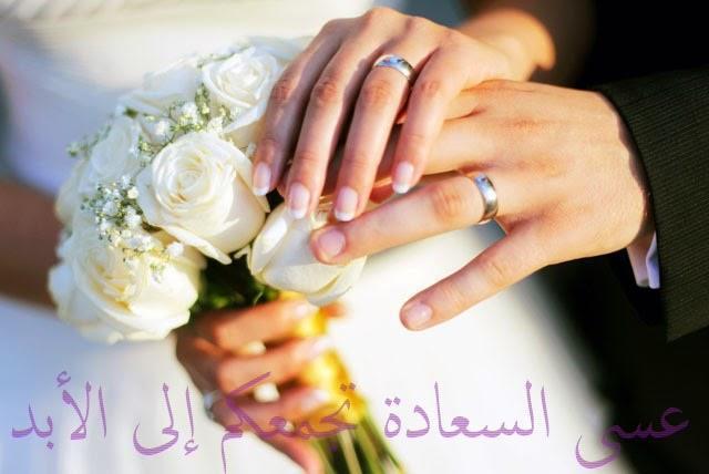 بالصور كلمات تهنئة بالزواج , مسجات التهنئة للعروسين بالزواج السعيد 6373 4