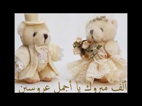 بالصور كلمات تهنئة بالزواج , مسجات التهنئة للعروسين بالزواج السعيد 6373 5