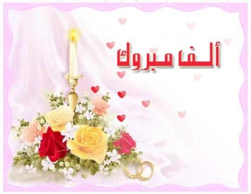بالصور كلمات تهنئة بالزواج , مسجات التهنئة للعروسين بالزواج السعيد 6373 7