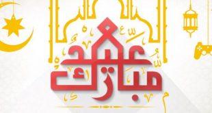 بالصور صور لعيد الفطر , رمزيات تهنئة بعيد الفطر المبارك 6650 11 310x165