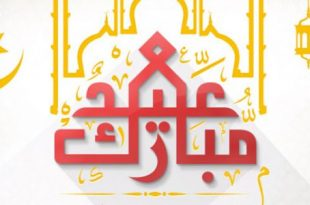 بالصور صور لعيد الفطر , رمزيات تهنئة بعيد الفطر المبارك 6650 11 310x205