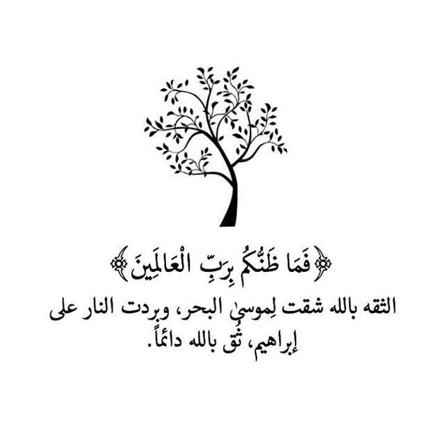 بالصور كلمات دينيه مؤثره جدا ولها معنى جميل , اجمل العبارات الاسلامية التى تهز القلب 6656 1