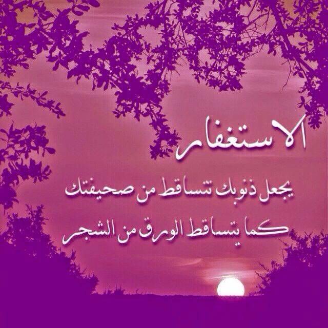 بالصور كلمات دينيه مؤثره جدا ولها معنى جميل , اجمل العبارات الاسلامية التى تهز القلب 6656 10