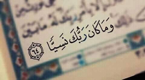 بالصور كلمات دينيه مؤثره جدا ولها معنى جميل , اجمل العبارات الاسلامية التى تهز القلب 6656 12