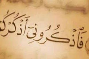 بالصور كلمات دينيه مؤثره جدا ولها معنى جميل , اجمل العبارات الاسلامية التى تهز القلب 6656 14 310x205