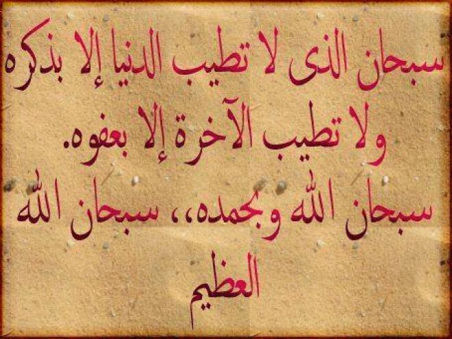 بالصور كلمات دينيه مؤثره جدا ولها معنى جميل , اجمل العبارات الاسلامية التى تهز القلب 6656 2