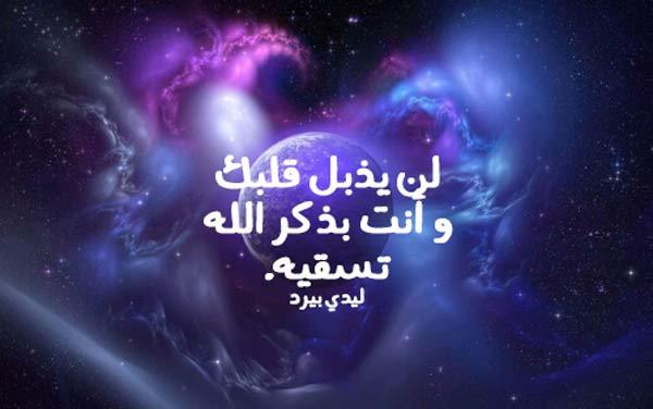 بالصور كلمات دينيه مؤثره جدا ولها معنى جميل , اجمل العبارات الاسلامية التى تهز القلب 6656 4
