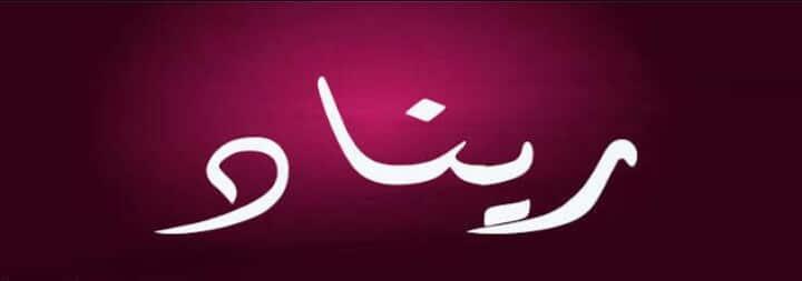 بالصور ما معنى اسم ريناد , اجمل تفسير لاسم بنت 6657