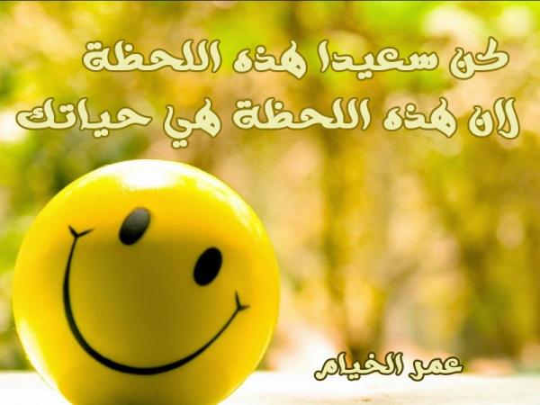 صور كلام عن السعادة , عبارات جميلة عن السعادة
